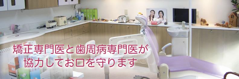 矯正専門医と歯周病専門医が協力してお口を守ります